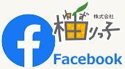 柚りっ子facebook