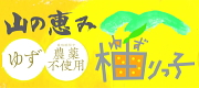 柚りっ子ホームページ