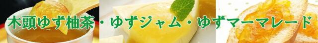 柚茶・ジャム・マーマレード